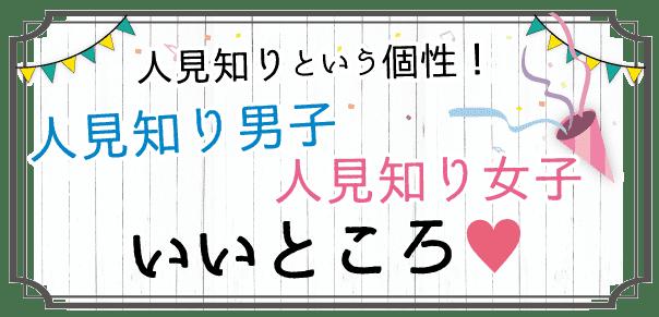 hitomisiri_iitokoro