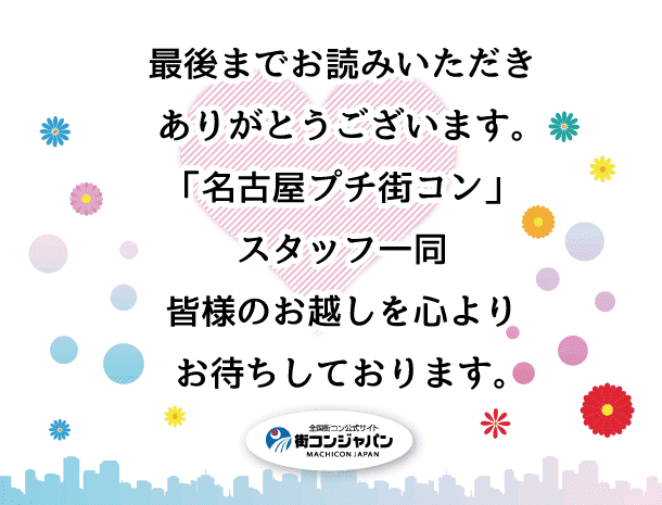 nagoya_p_footer
