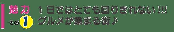 nanmba_p_miryoku1