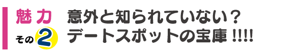 nanmba_p_miryoku2