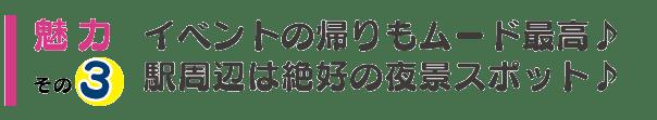 nanmba_p_miryoku3
