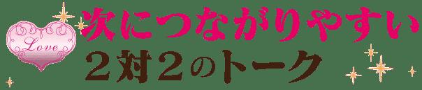 otonacon-j_riyu-parts04