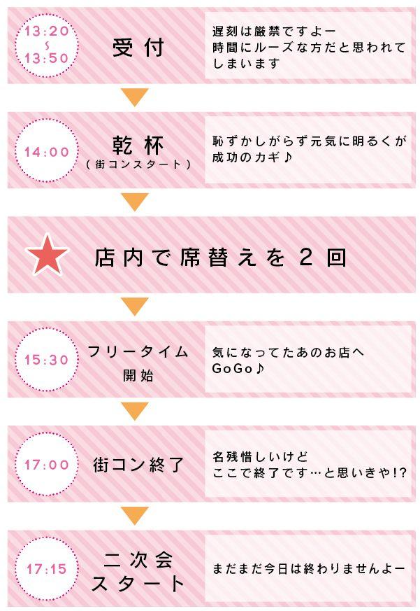 schedule_pink02