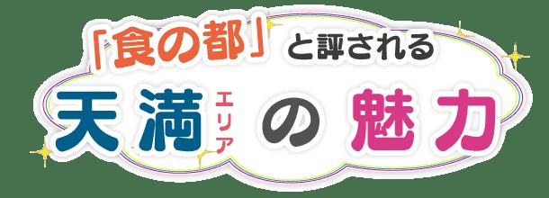 tenma20_n_miryoku