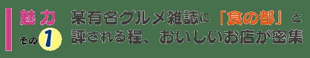 tenma20_n_miryoku1