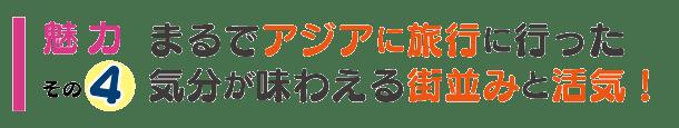 tenma20_n_miryoku4