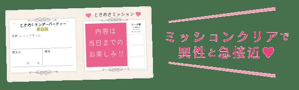 tokimeku_mission