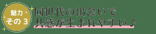 29saikarahajimaru_point333