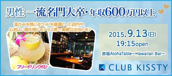 0913_1915_赤坂Aloha_650×290