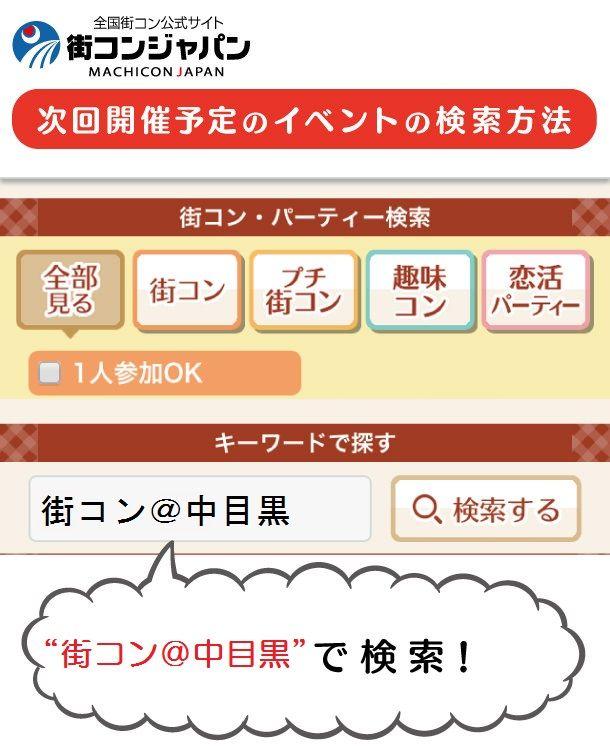 街コン@中目黒で検索!