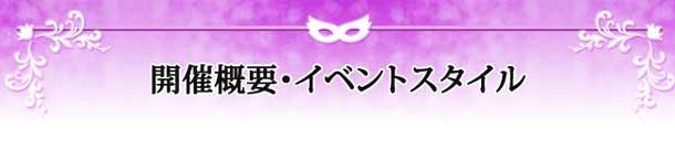 仮面コン_サブヘッド4