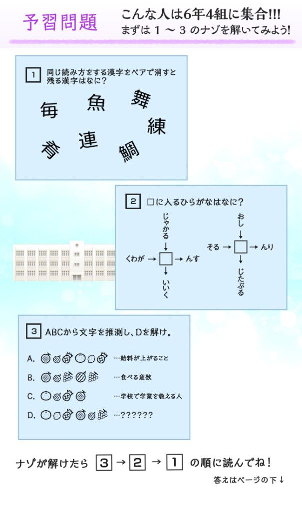 同窓会コン_練習問題
