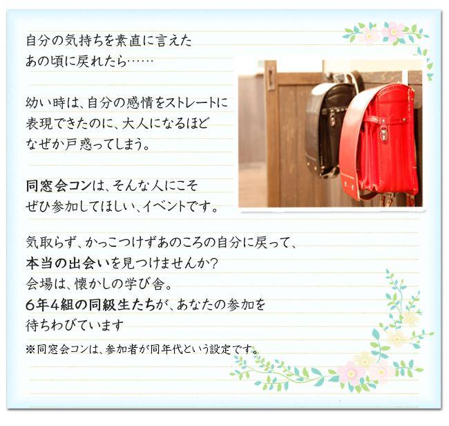 同窓会コン_ストーリー