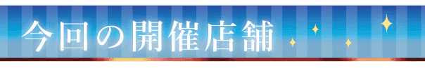 doujima_p_konkai