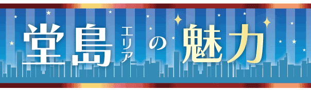 doujima_p_miryoku6