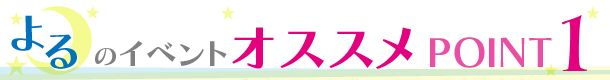 kp-yoru_point01