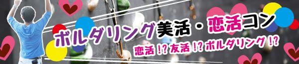 ボルダリング_大阪