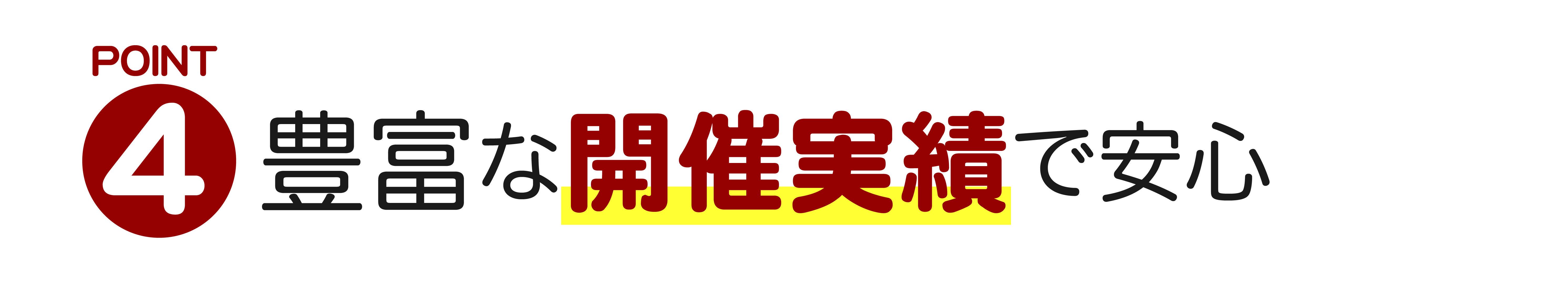 街コン広告-2-04