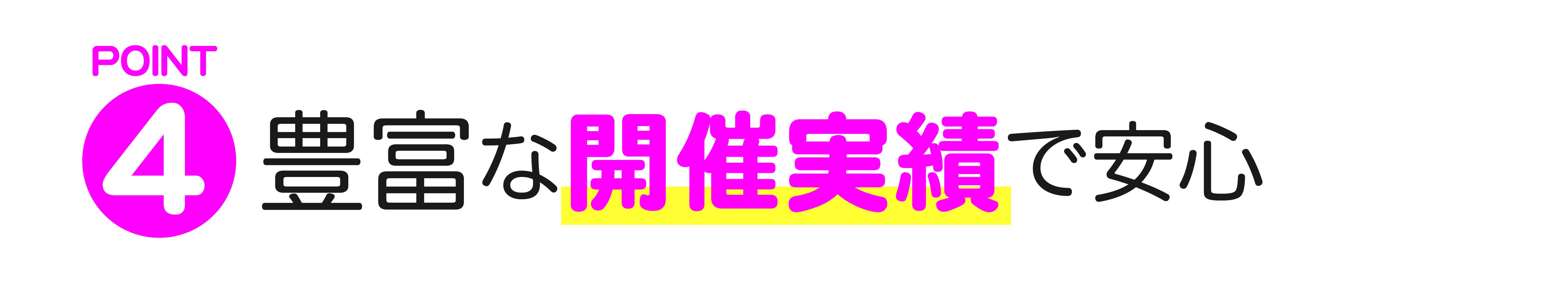 街コン広告-1-04