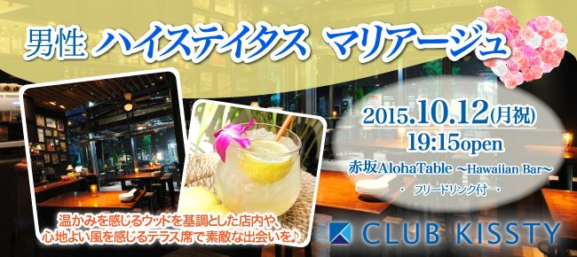 1012_1915_赤坂Aloha_650×290