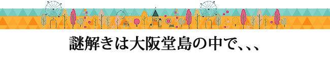 街歩き堂島_サブヘッド04