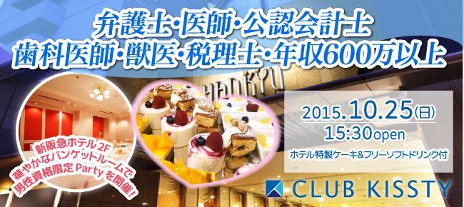 1025_大阪新阪急_650×290