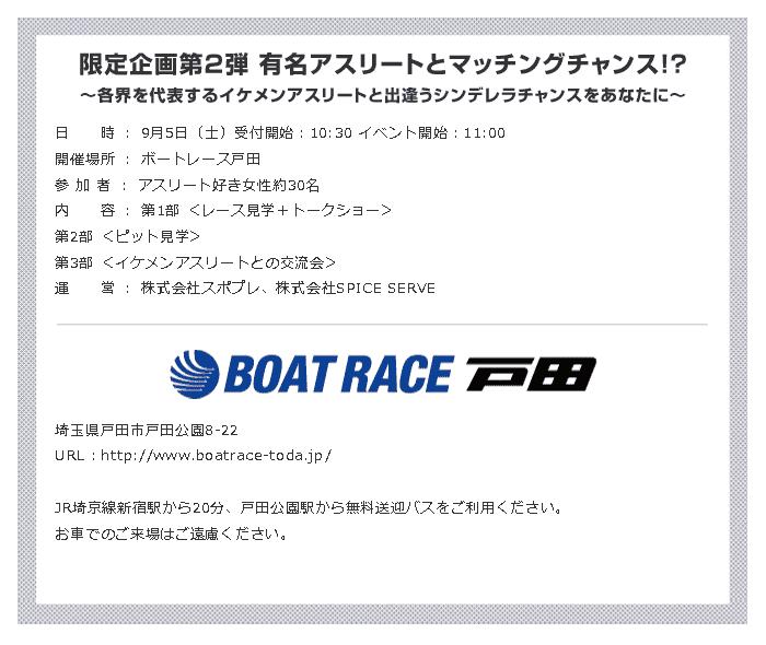 boatrac3