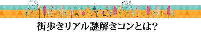 街歩き堂島_サブヘッド01