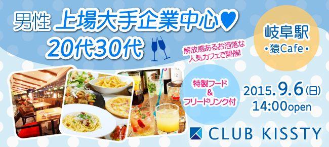 0906_岐阜猿cafe_650×290