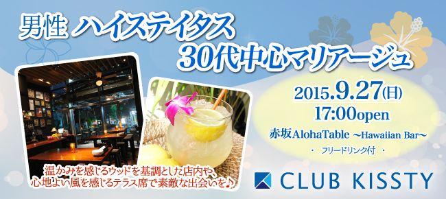 0927_赤坂Aloha_650×290