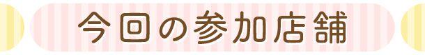 r-kawaii2-1_title09