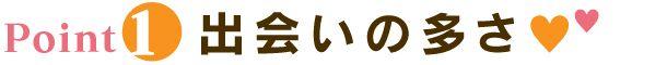 ueno_point01