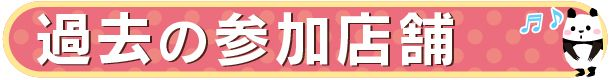 ueno_titlepart04
