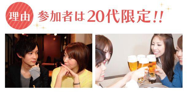 【募集】20代限定_1