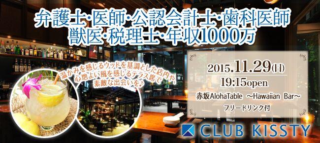 1129_1915_赤坂Aloha_650×290