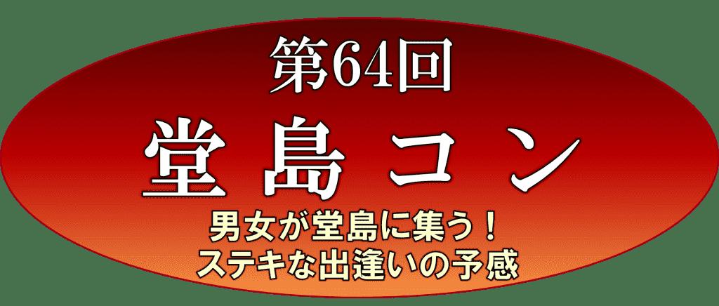 64堂島コン