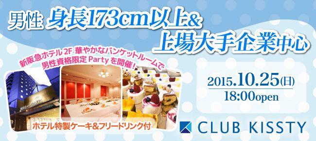 1025_1800_大阪新阪急_650×290