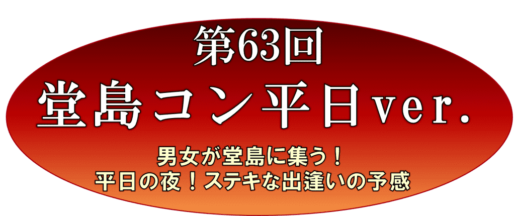 63堂島平日