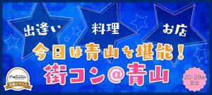aoyamatanno_banner