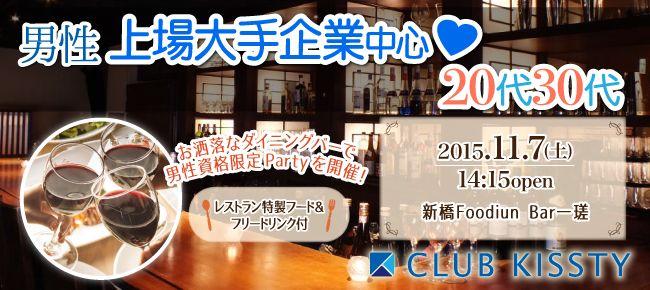1107_新橋Foodiun-Bar一瑳-_650×290
