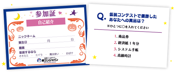 dousedai_hallo_sankasyou
