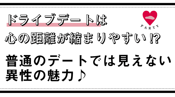 drive_n_miryoku0