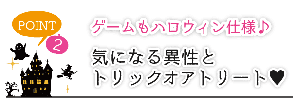 kakurega_hallo_point2