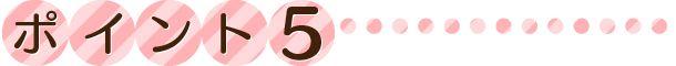 r-kawaii1_point-161