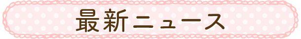 r-kawaii3-1_title02