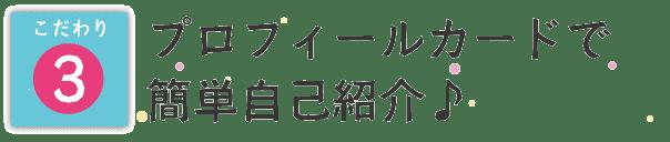 tayoreru_f_kodawari3