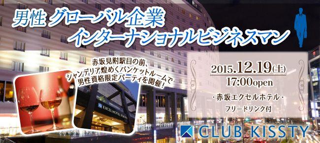 1219_赤坂エクセル_650×290