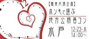 【職業応援企画】ホンキで選ぶ☆地方公務員コン-水戸(12/23)