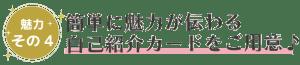 29saikara_miryoku44