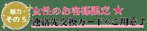 29saikara_miryoku55